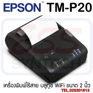 Epson TM P20 Bluetooth WiFi mobile Thermal Receipt Printer ticket printing POS เครื่องพิมพ์ใบเสร็จไร้สาย เครื่องพิมพ์ใบเสร็จแบบพกพา เครื่องพิมพ์ใบเสร็จบลูทูธ เครื่องพิมพ์สลิปบลูทูธ เครื่องพิมพ์ความร้อนบลูทูธ เครื่องพิมพ์ความร้อนไวไฟ เครื่องพิมพ์สลิปใบเสร็จความร้อนบลูทูธ เครื่องพิมพ์ใบเสร็จขนาดเล็ก เครื่องพิมพ์ใบเสร็จราคาถูก เครื่องพิมพ์ใบเสร็จแอนดรอย Android เครื่องพิมพ์ใบเสร็จพิมพ์ผ่านไอโฟน iOS เครื่องพิมพ์ใบเสร็จ 2 นิ้ว เครื่องพิมพ์ใบเสร็จ 58mm เครื่องพิมพ์ใบเสร็จ