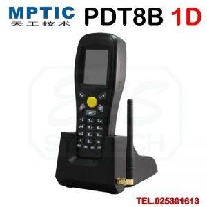 เครื่องนับสต๊อกสินค้า นับสต๊อก ทําสต๊อกสินค้าด้วย Excel เครื่องนับสต๊อก เครื่องนับสต็อก เครื่องเช็คสต๊อก เครื่องเช็คสต๊อกสินค้า MPTIC PDT8B Wireless Data Collector 1D เครื่องนับสต๊อกสินค้าแบบไร้สายสำหรับงานคลังสินค้า ผูกสูตร Excel หัวอ่านแบบ 1 มิติ 1D เลเซอร์ Laser