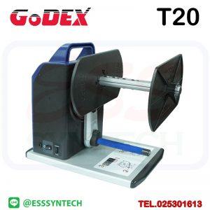 เครื่องกรอสติกเกอร์ เครื่องม้วนสติกเกอร์อัตโนมัติ เครื่องม้วนเก็บสติ๊กเกอร์ Godex T20 Sticker Label Rewinder