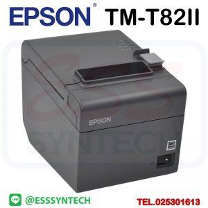 เครื่องพิมพ์ใบเสร็จ เครื่องพิมพ์ pos เครื่องปริ้นใบเสร็จ เครื่องปริ้นสลิป เครื่องพิมพ์ใบเสร็จ 80mm เครื่องปริ้นบิล เครื่องปริ้นใบเสร็จ epson เครื่องพิมพ์ใบเสร็จ lazada เครื่องพิมพ์ใบเสร็จ epson เครื่องพิมพ์ใบเสร็จรับเงิน เครื่องพิมพ์ใบเสร็จอย่างย่อ เครื่องพิมพ์ความร้อน Epson TM-T82II tmt82ii Slip Printer Thermal Ethernet LAN USB Direct thermal Receipt Printer