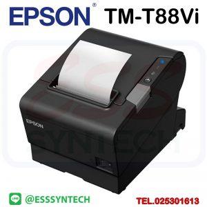 เครื่องพิมพ์ใบเสร็จ เครื่องพิมพ์ pos เครื่องปริ้นใบเสร็จ เครื่องปริ้นสลิป เครื่องพิมพ์ใบเสร็จ 80mm เครื่องปริ้นบิล เครื่องปริ้นใบเสร็จ epson เครื่องพิมพ์ใบเสร็จ lazada เครื่องพิมพ์ใบเสร็จ epson เครื่องพิมพ์ใบเสร็จรับเงิน เครื่องพิมพ์ใบเสร็จอย่างย่อ เครื่องพิมพ์ความร้อน Epson TM-T88Vi tmt88vi Slip Printer Thermal Ethernet LAN USB Direct thermal Receipt Printer