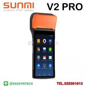 เครื่องขายหน้าร้านแบบพกพาพร้อมเครื่องพิมพ์ใบเสร็จในตัว ระบบแอนดรอย์ ไม่ต้องใช้หมึก Mobile POS System Android 7 Touch Screen Smart Phone thermal paper printing SUNMI V2 Pro 58mm 4G Bluetooth Handheld Terminal Take Order Grab Merchan