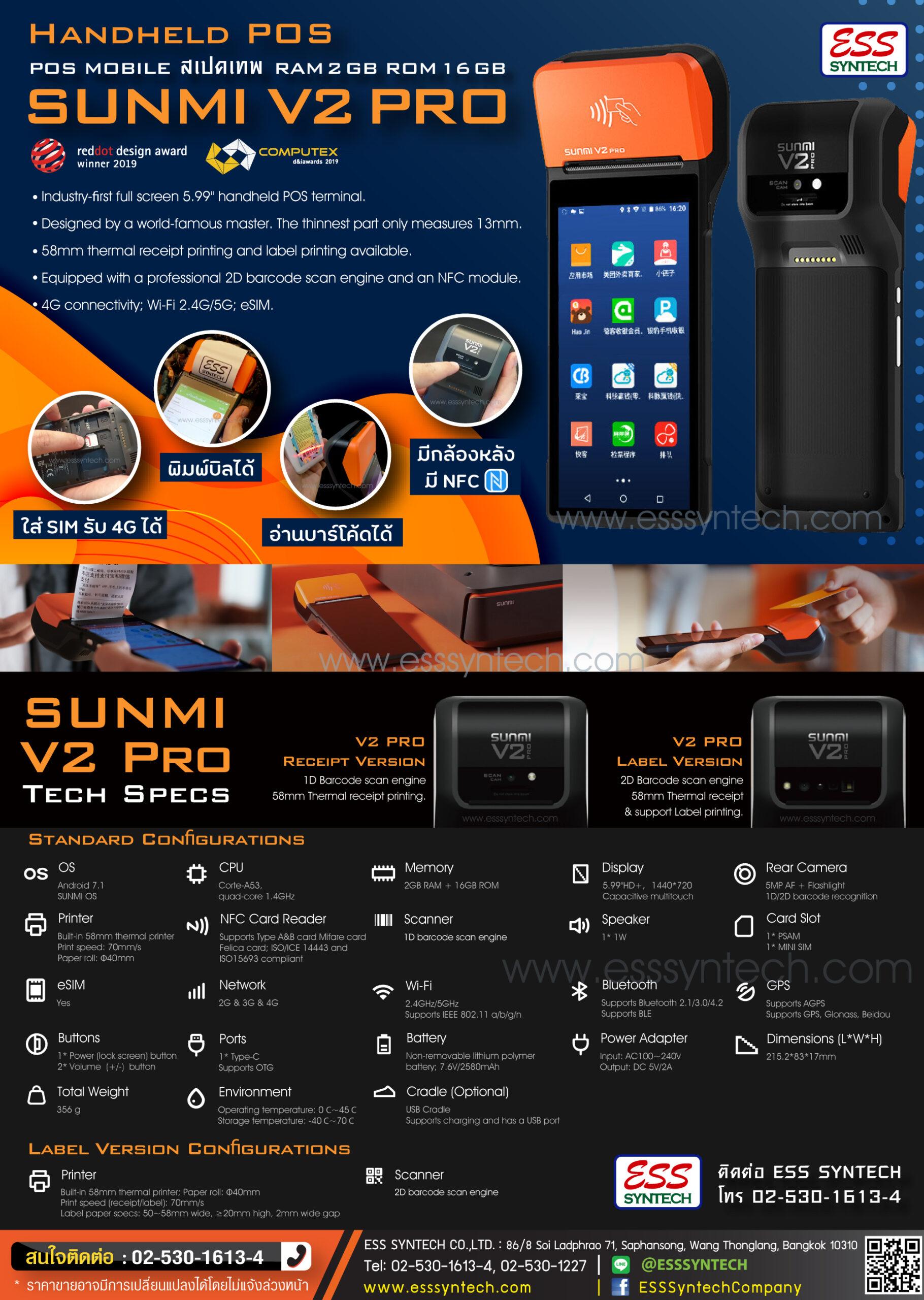 SUNMI V2 Pro 2021 Datasheet