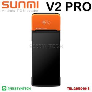 Sunmi V2 Pro Mobile POS Android 4G Handheld NFC เครื่องขายหน้าร้าน เครื่องรับออเดอร์ ราคา