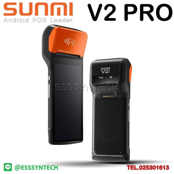 Sunmi-V2-Pro-Mobile-POS-Android-4G-Handheld-NFC-เครื่องขายหน้าร้าน-เครื่องรับออเดอร์