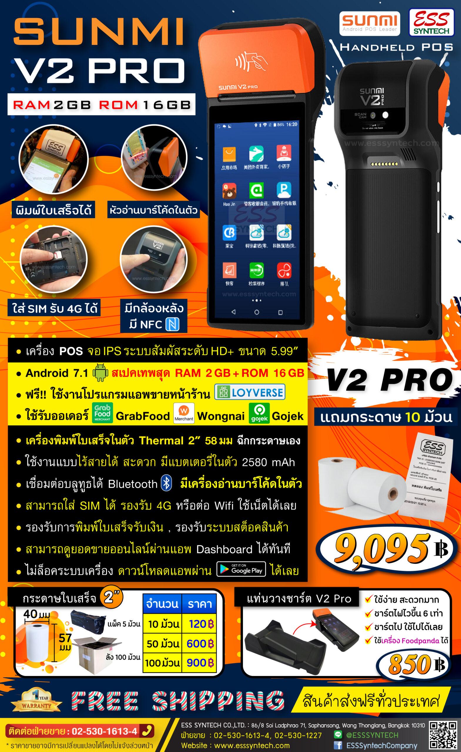 Sunmi V2 Pro เครื่องขายหน้าร้านแบบพกพา ระบบแอนดรอย์ RAM 2 GB ROM 16 GB พิมพ์ใบเสร็จและอ่านบาร์โค้ดในตัว