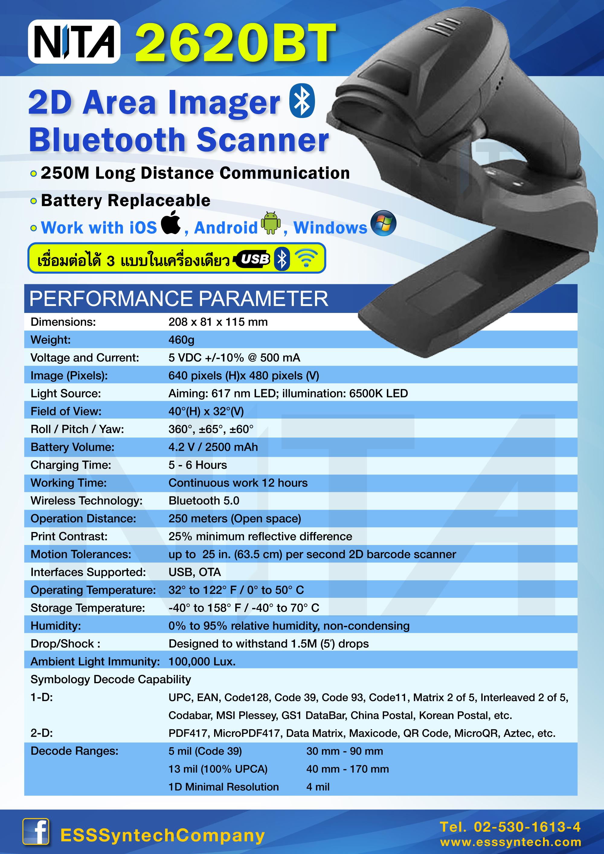 เครื่องยิงบาร์โค้ดไร้สาย NITA 2620BT Bluetooth 2D Barcode Scanner Datasheet