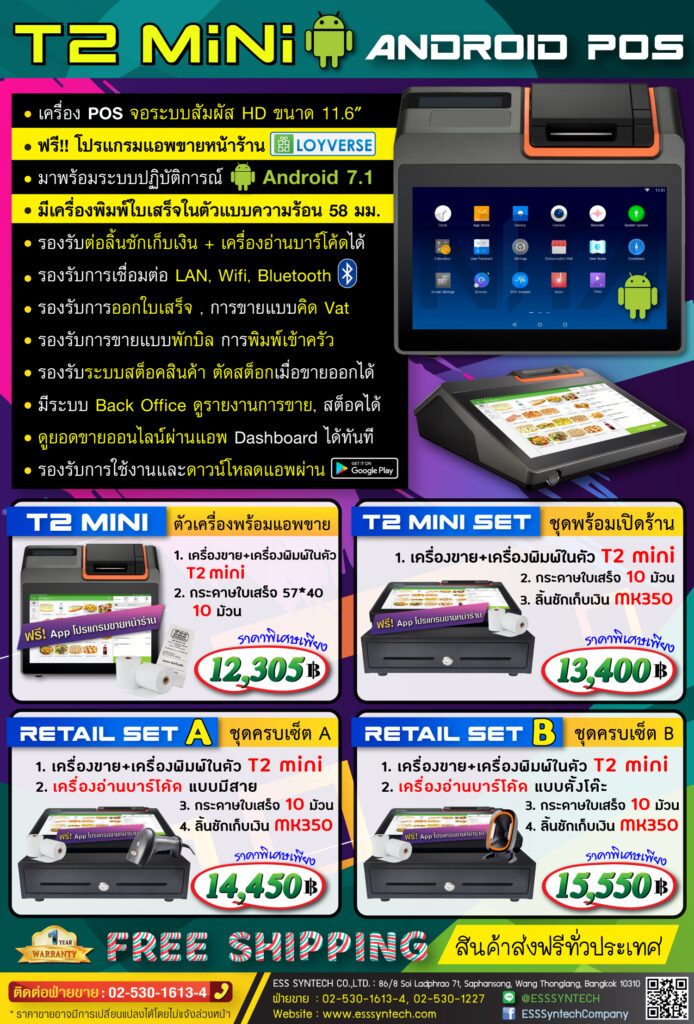 Sunmi T2 mini เครื่องขายหน้าร้าน ระบบ Android POS แบบ All in One พร้อมเครื่องพิมพ์ใบเสร็จในตัว