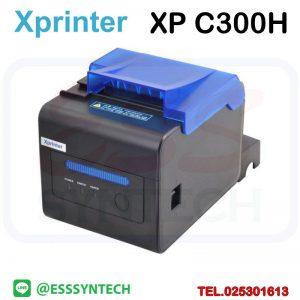 เครื่องพิมพ์ใบเสร็จ ราคาถูก ระบบความร้อนไม่ใช้หมึก ตัดกระดาษอัตโนมัติ พิมพ์รายการอาหารเข้าครัว Xprinter XP-C300H XPC300H เครื่องพิมพ์ครัว เครื่องพิมพ์บาร์น้ำ เครื่องพิมพ์ใบเสร็จ มีไฟ มีเสียงแจ้งเตือน 80mm 3 นิ้ว