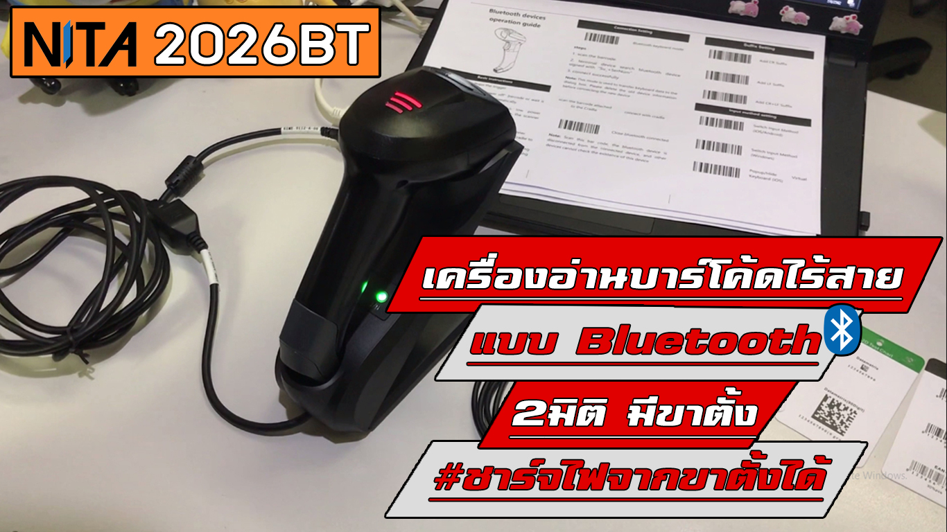 NITA 2620BT เครื่องอ่านบาร์โค้ดแบบไร้สาย Bluetooth มีขาตั้ง อ่านอัตโนมัติ