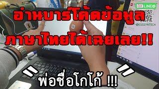 อ่านบารโค้ดภาษาไทย