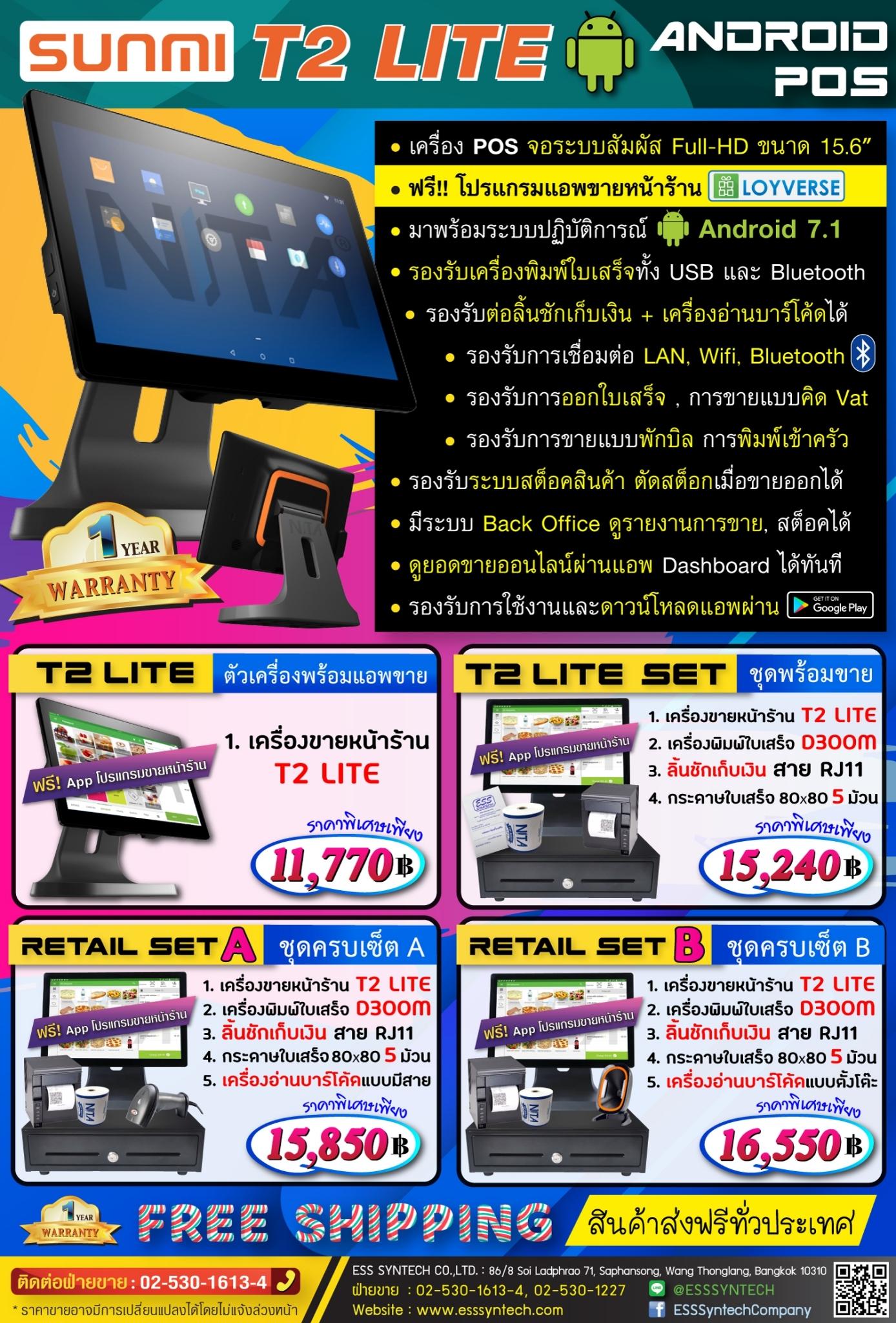 ชุดขายหน้าร้าน ระบบแอนดรอย์ SUNMI T2 LITE Android POS จอใหญ่ 15 นิ้ว ราคา Set Promotion