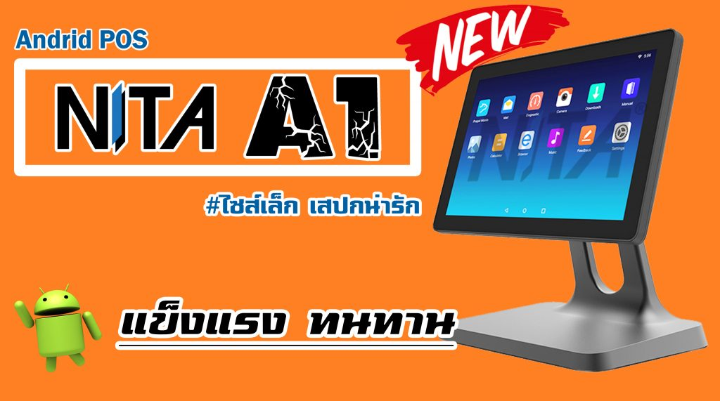 NITA A1 Android POS เครื่องขายหน้าร้านระบบแอนดรอย์ Loyverse POS ขนาด Tablet แทบเลต 10.1 นิ้ว