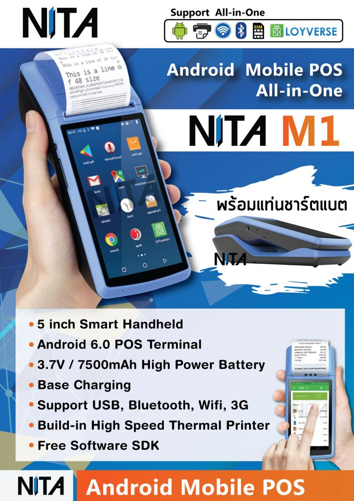 NITA M1 Loyverse POS Mobile Android Printer Thermal 58mm-Data sheet