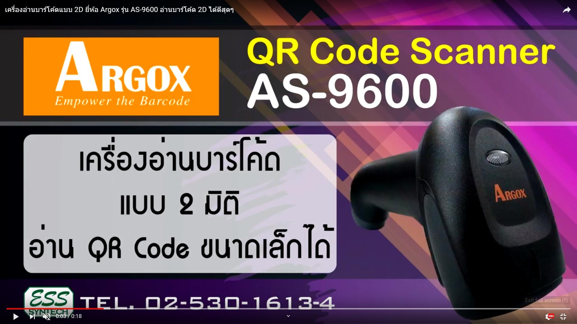 เครื่องอ่านบาร์โค้ดแบบ 2D ยี่ห้อ Argox รุ่น AS-9600 อ่านบาร์โค้ด 2D ได้ดีสุดๆ