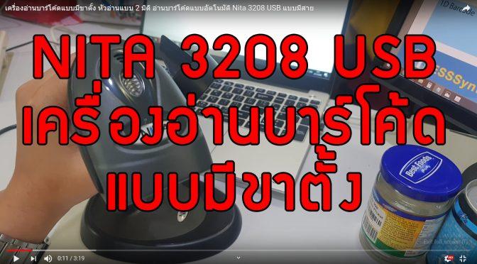 NITA-3208-USB-แบบมีขาตั้ง เครื่องอ่านบาร์โค้ดที่ดีที่สุด เครื่องอ่านบาร์โค้ดแบบ 2 มิติ อ่านง่าย อ่านเร็ว อ่านแบบอัตโนมัติ