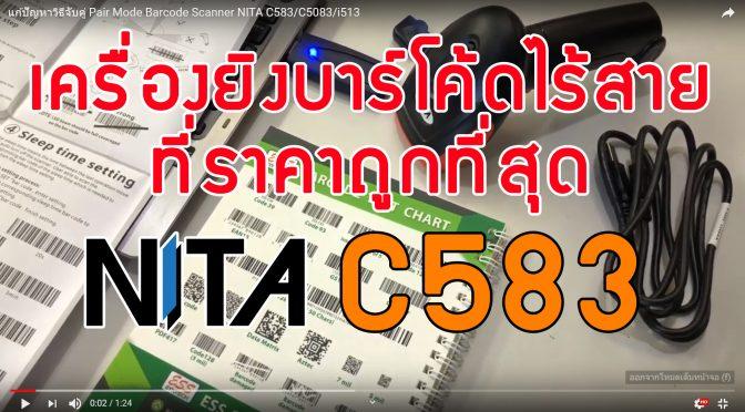 NITA-C583-Barcode-Scanner-1D-เครื่องอ่านบาร์โค้ดแบบไร้สาย NITA C583 อ่านบาร์โค้ดแบบไร้สาย