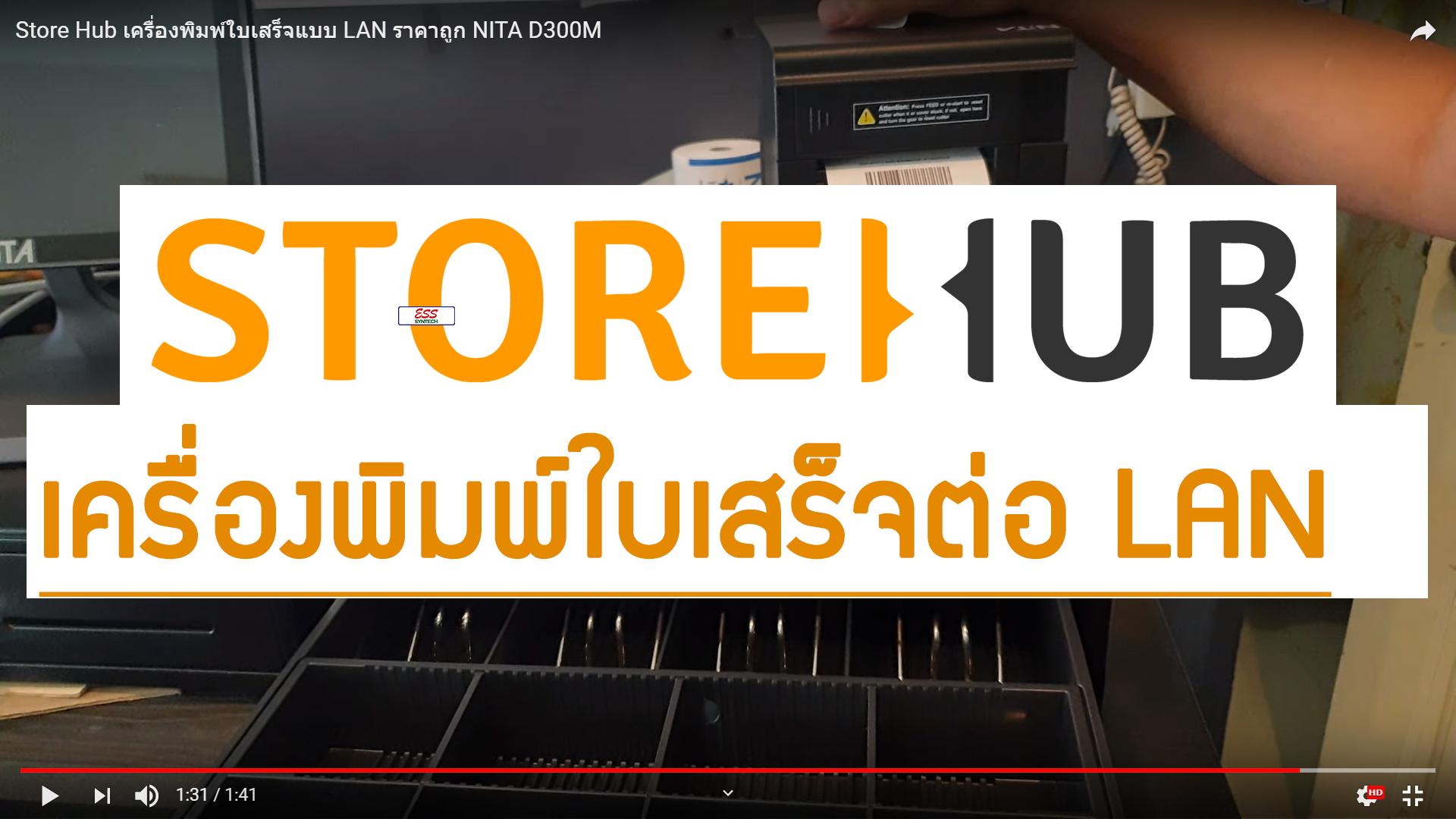 StoreHub พิมพ์ใบเสร็จจากแอป Store Hub ด้วยเครื่องพิมพ์ใบเสร็จ Epson รุ่น TM-m30 ผ่าน iPad ต่อบลูทูช หน้ากว้างขนาด 3 นิ้ว ไม่ใช้หมึก NITA D300M