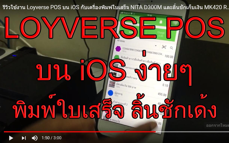 เครื่องพิมพ์ใบเสร็จไว้ใช้กับ Loyverse บน iOS iPhone iPad ไอโฟน ไอแพด D300M