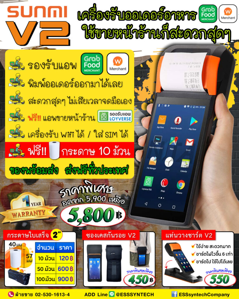 Sunmi-V2-Portable-Android-POS-Device-with-Built-In-thermal-Printer-58mm