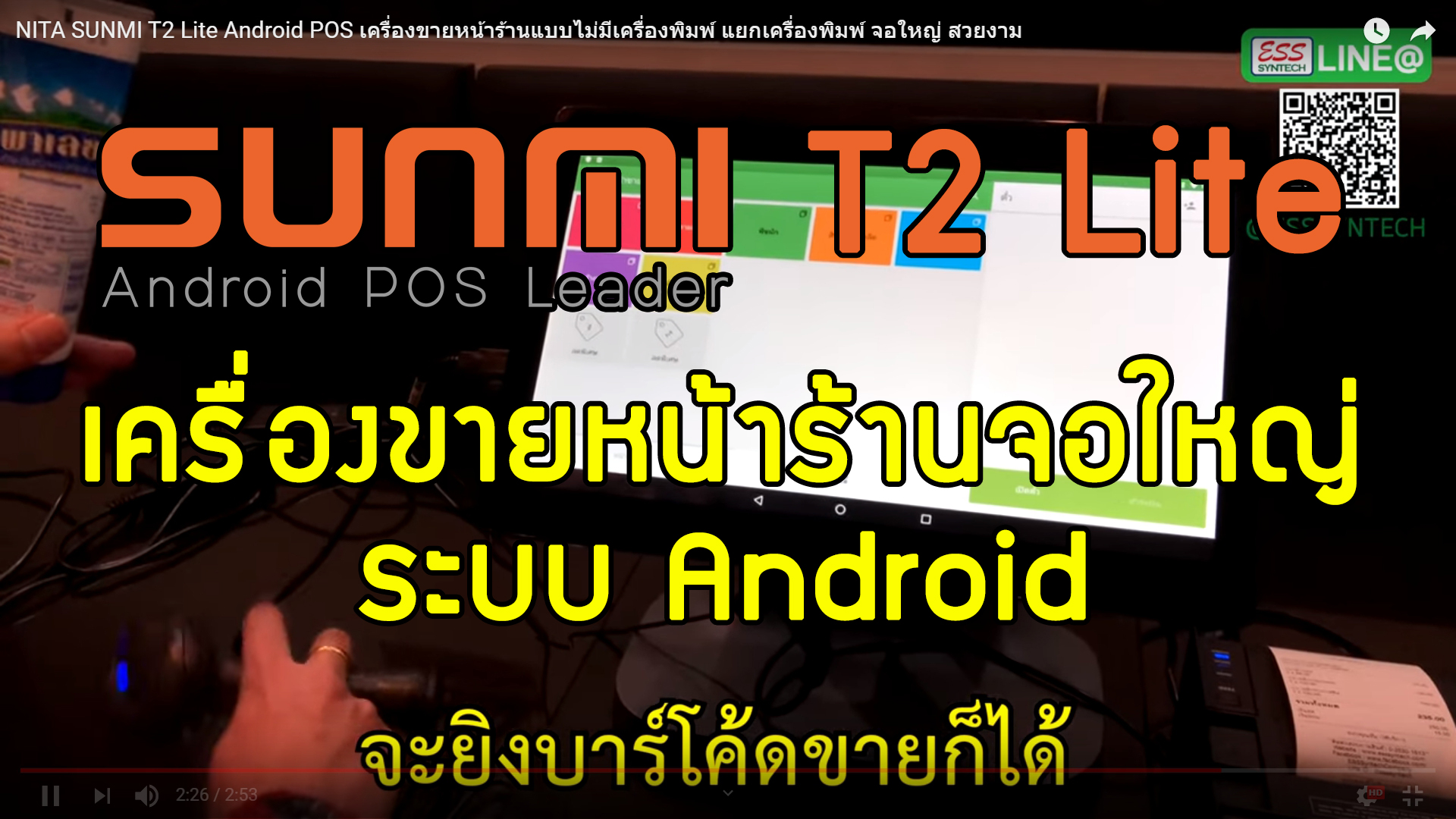 sunmi t2 lite android pos cashier Loyverse pos เครื่องขายหน้าร้าน
