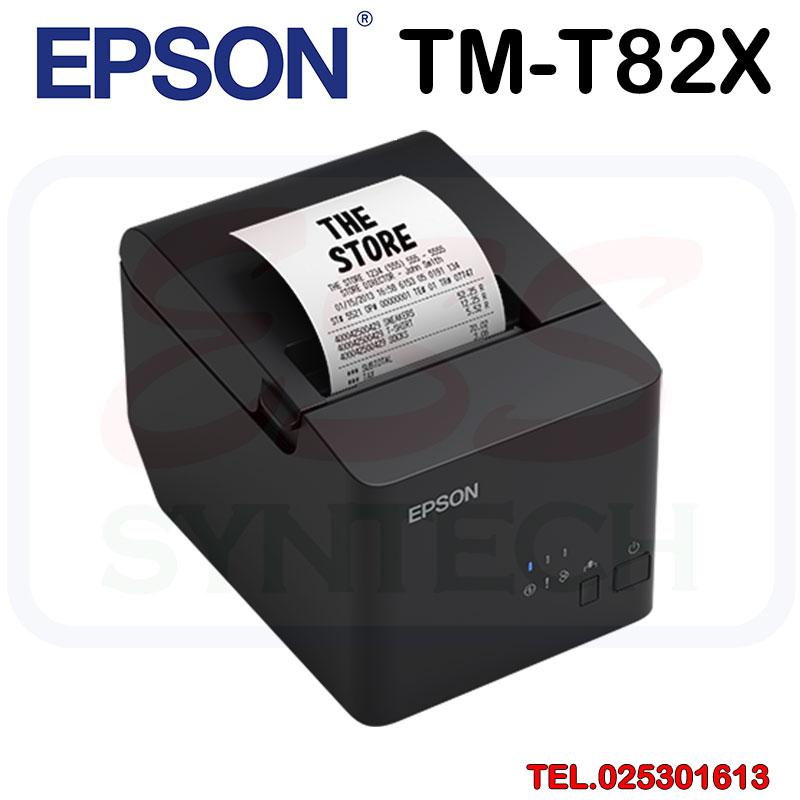 Epson tmt82x เอปสัน TM-T82X เครื่องพิมพ์ใบเสร็จ ระบบความร้อน ไม่ใช้หมึก 80 mm 3 นิ้ว ราคา