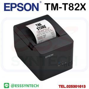 Epson TM-T82X tmt82x POS Thermal Printer 80mm USB ethernet LAN black 3inch direct receipt bill slip casheir เครื่องพิมพ์ใบเสร็จ ระบบความร้อน ไม่ใช้หมึก 3 นิ้ว ราคา เครื่องพิมพ์ pos เครื่องปริ้นใบเสร็จ