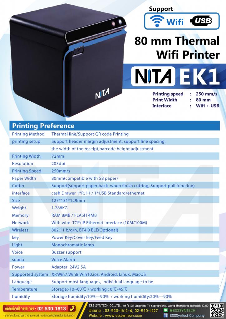 NITA EK1 Thermal Wifi Printer Datasheet