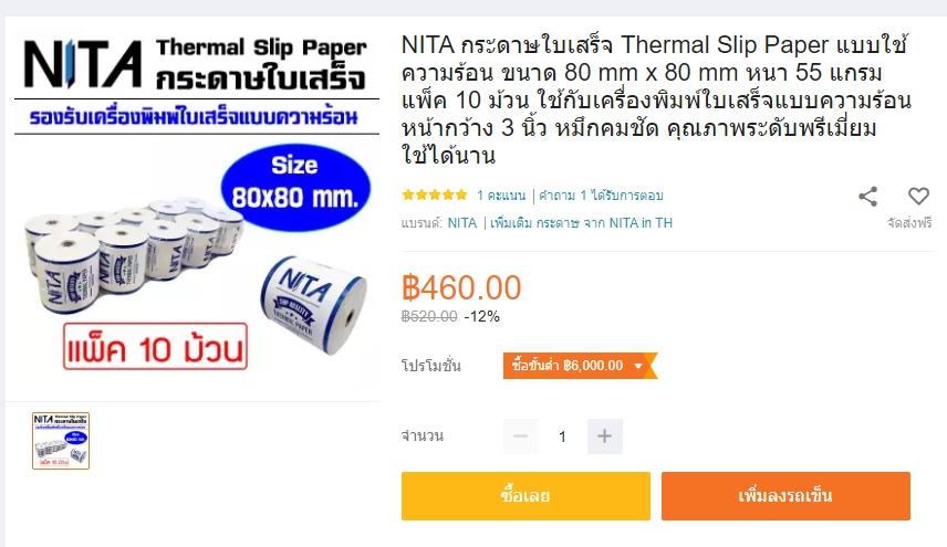 กระดาษใบเสร็จ กระดาษสลิป กระดาษความร้อน ราคาถูกที่สุด Thermal Paper Slip Receipt Paper 80x80 มม. ใช้กับเครื่องพิมพ์ใบเสร็จแบบความร้อน หน้ากว้าง 3 นิ้ว แพ็ค 10 ม้วน ใช้ได้นาน
