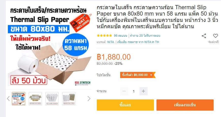 กระดาษใบเสร็จ กระดาษสลิป กระดาษความร้อน ราคาถูกที่สุด Thermal Paper Slip Receipt Paper 80x80 มม. ใช้กับเครื่องพิมพ์ใบเสร็จแบบความร้อน หน้ากว้าง 3 นิ้ว ลัง 50 ม้วน ใช้ได้นาน
