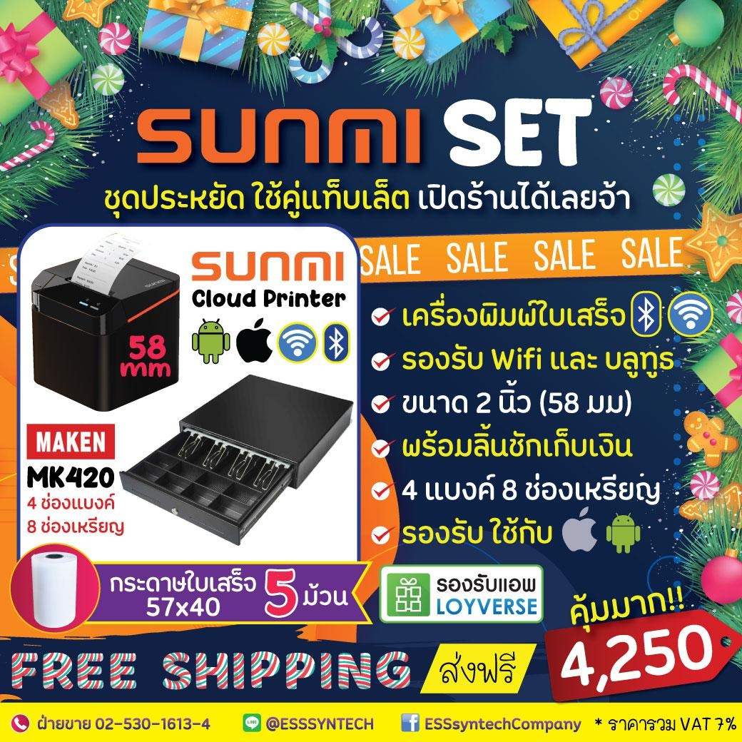 SUNMI Cloud Printer เครื่องพิมพ์ใบเสร็จ ไร้สาย ราคา Set Promotion