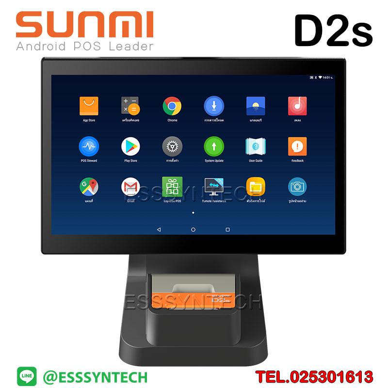 SUNMI D2s เครื่องแคชเชียร์ เครื่อง pos เครื่องคิดเงินร้านอาหาร จอใหญ่ 15.6 นิ้ว All in one มีเครื่องพิมพ์ในตัว ระบบแอนดรอย์ ซันมิ D2s 15.6 inch Android Desktop POS All in one Built in 58 thermal printer Touch Screen Wi-Fi Bluetooth