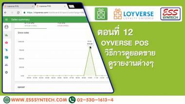ตอนที่ 12. Loyverse POS | วิธีการดูยอดขาย ดูรายงานต่างๆ