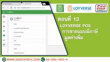 ตอนที่ 13. Loyverse POS | การขายแบบมีภาษีมูลค่าเพิ่ม มี VAT