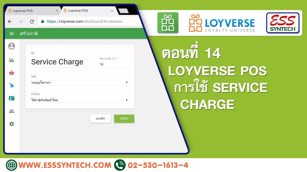 ตอนที่ 14.Loyverse POS การใช้ Service Charge การคิดค่าบริการ