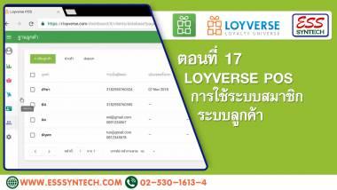 ตอนที่ 17. Loyverse POS | Loyverse POS การใช้ระบบสมาชิก ระบบลูกค้า