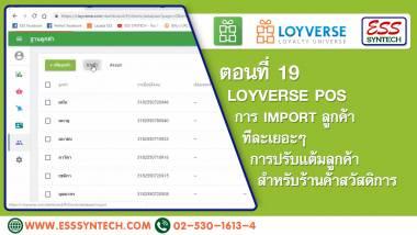 ตอนที่ 19. Loyverse POS | การ import ลูกค้าทีละเยอะๆ การปรับแต้มลูกค้า
