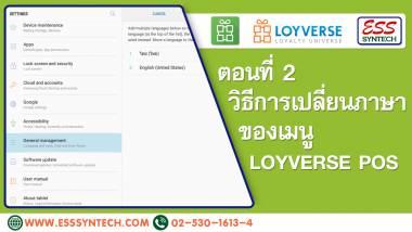 ตอนที่ 2. Loyverse POS | วิธีการเปลี่ยนภาษา