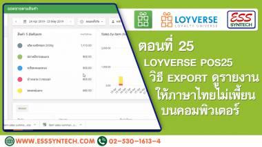 ตอนที่ 25. Loyverse POS | วิธี export ดูรายงานให้ภาษาไทยไม่เพี้ยนบนคอมพิวเตอร์