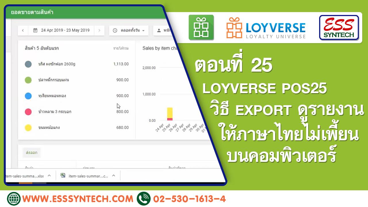 ตอนที่ 25. Loyverse POS25 | วิธี export ดูรายงานให้ภาษาไทยไม่เพี้ยนบนคอมพิวเตอร์