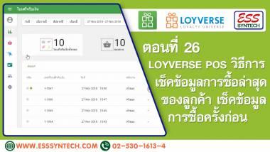 ตอนที่ 26. Loyverse POS | วิธีการเช็คข้อมูลการซื้อล่าสุดของลูกค้า เช็คข้อมูลการซื้อครั้งก่อน