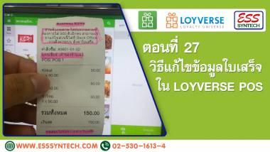 ตอนที่ 27. Loyverse POS | วิธีแก้ไขข้อมูลใบเสร็จใน LOYVERSE POS การใส่โลโก้หัวบิล