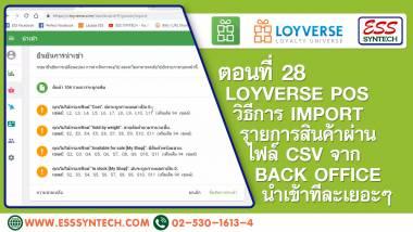 ตอนที่ 28. Loyverse POS | วิธีการ Import รายการสินค้าผ่าน ไฟล์ CSV จาก Back Office นำเข้าทีละเยอะๆ