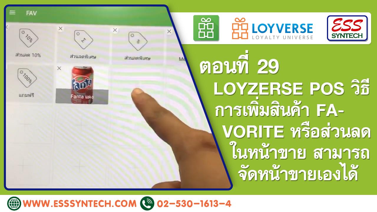 ตอนที่ 29. Loyverse POS | วิธีการเพิ่มสินค้า Favorite หรือส่วนลดในหน้าขาย สามารถจัดหน้าขายเองได้