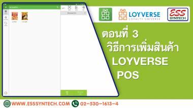 ตอนที่ 3. Loyverse POS | วิธีการเพิ่มสินค้าผ่านหน้าแอปอย่างง่าย