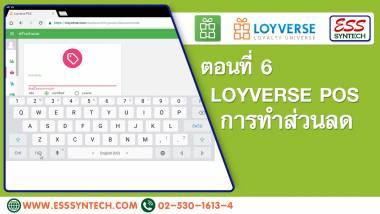 ตอนที่ 6. Loyverse POS | วิธีการทำส่วนลด ลดเป็นบาท ลดเป็นเปอร์เซนต์