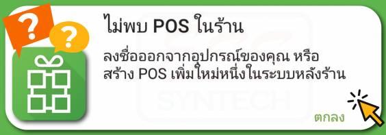 ไม่พบ POS ในร้าน | Loyvese POS คืออะไร แก้ยังไง มาดูกัน