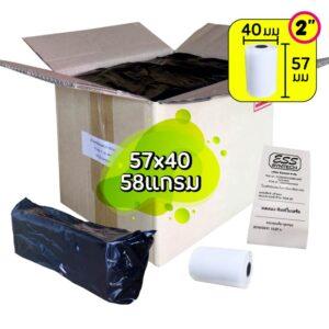 กระดาษใบเสร็จ กระดาษความร้อน กระดาษเทอร์มอล กระดาษความร้อน 57x40 กระดาษ thermal กระดาษปริ้นใบเสร็จ PP-TM57x40 1 ลัง / 100 ม้วน