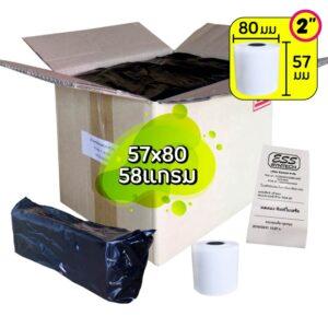 กระดาษใบเสร็จ กระดาษความร้อน กระดาษเทอร์มอล กระดาษความร้อน 57x80 กระดาษ thermal กระดาษปริ้นใบเสร็จ PP-TM57x80 1 ลัง / 50 ม้วน