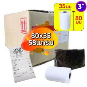 กระดาษใบเสร็จ กระดาษความร้อน กระดาษเทอร์มอล กระดาษความร้อน 80x35 กระดาษ thermal กระดาษปริ้นใบเสร็จ PP-TM80x35 1 ลัง / 100 ม้วน